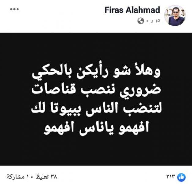 Capture d'écran du texte menaçant publié sur Facebook par Firas Alahmad, en arabe.