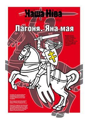 Une cavalière en armure, brandissant une épée, chevauche un étalon blanc, les cheveux au vent.