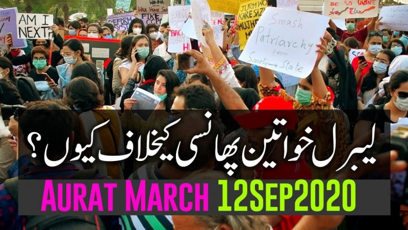 Aurat Azadi (Women's liberation) March at Lahore Liberty Roundabout on September 12, 2020. Screenshot from YouTube video by Ilme Alim.