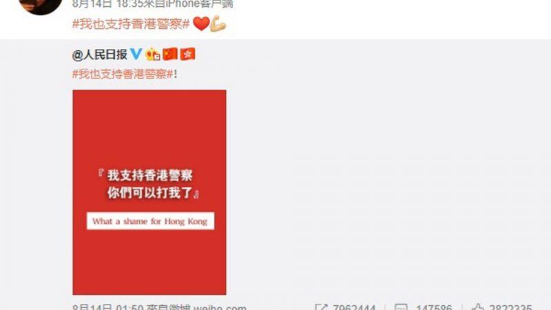 Capture d'écran du poste de Weibo de Lui Yifei.