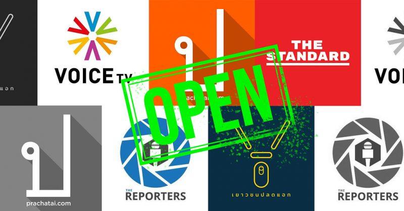 """L'image montre les noms et logos de plusieurs medias. Au centre de l'image, on lit le mot """" open """" ("""" libres """"), en vert, sous la forme d'un tampon sur les images des différents medias, signifiant que ceux-ci ont recouvré leur liberté d'expression."""