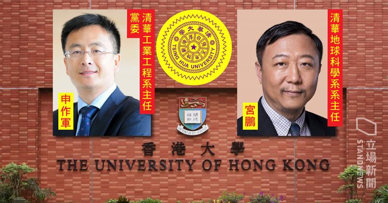 Photographies de deux hommes chinois en costume-cravate, superposées sur le mur de l'université de Hong Kong. Sur ce mur figure, en lettres de couleur noire, le nom de cette université à la fois, en chinois et en anglais. Un logo jaune, de l'Université de Tsing Hua, apparaît au centre des deux photographies.