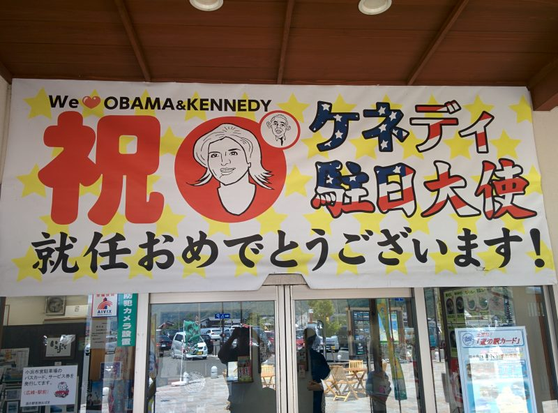 """Congratulations to Caroline Kennedy on her appointment as U.S. ambassador to Japan"", Obama (May, 2020)"