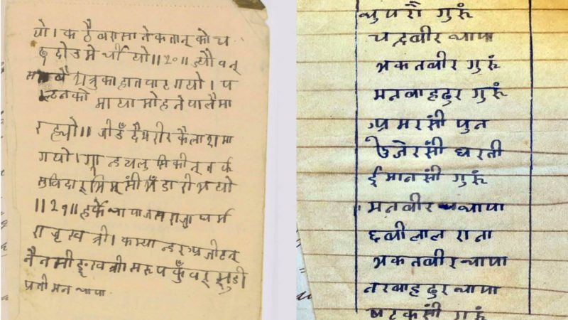 Pages from the diary of an unknown Nepali soldier with a verse, and a list of names, possibly of prisoners of war. Courtesy: Philip Cross. Via Nepali Times.