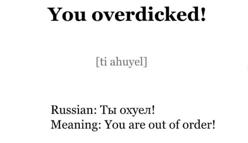 Sur fond blanc, il y a écrit une insulte en russe, sa traduction littérale anglaise et la bonne traduction, et la prononciation russe