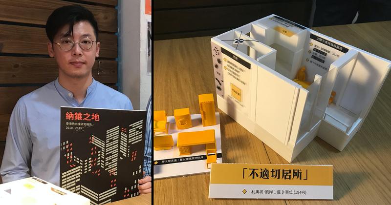 L'image est composée de 2 plans. Sur le 1er, on voit un jeune homme d'origine asiatique avec des lunettes. Il fait face à la caméra, un fascicule écrit en chinois est visible devant lui. Derrière lui, il y a une cloison en bois. Le second plan montre une maquette d'un appartement minuscule. Des informations sont visibles en chinois. La maquette est posée sur une table.
