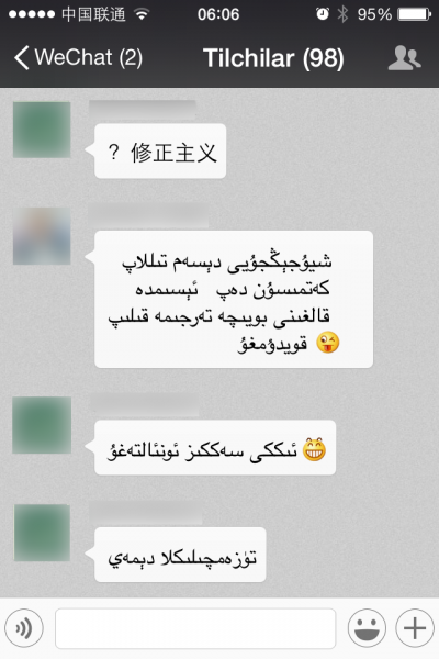"""لقطة من مجموعة WeChat للمحادثة تسمى """"لغويون"""" التي ناقشت مصطلحات جديدة وما يعادلها من لغة الأويغور، مقدمة من إليز أندرسون، مستخدمة بإذن"""