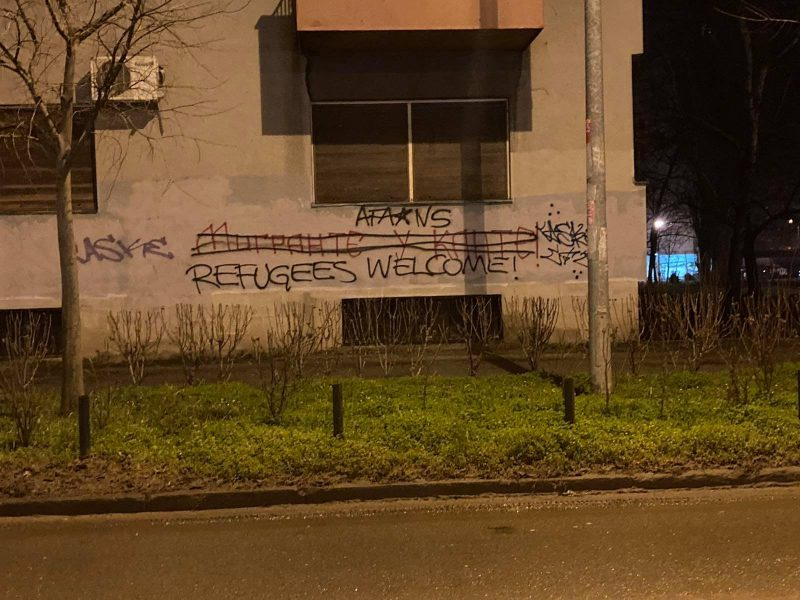 Graffiti fasciste en serbie, recouvert par un groupe antifasciste.