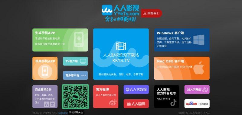 Les logos de plusieurs applications et plateformes, RRYS.TV, MAC OSX, Windows, TikTok, entre autres, sur un fond noir.