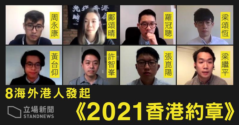 L'image montre les visages des 8 hongkongais arrêtés. Il y a 1 jeune femme et 7 jeunes hommes. A côté de leur photographie, leur nom apparaît en caractères chinois. Au bas de leurs photos, des titres de couleur jaune sont visibles en chinois. Sur la gauche au bas de l'image, apparaît le logo du site d'informations, Standnews, en blanc.