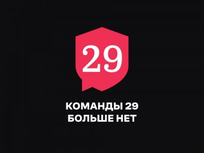 Team 29, Russia's most prominent legal defense group, shuts down under state pressure