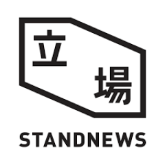 A small portrait of The Stand News